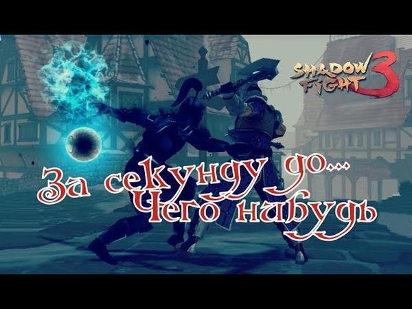 САМЫЕ ПРОСТЕНЬКИЕ ТОПОРЫ Shadow Fight 3
