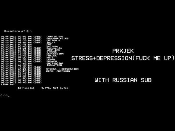 PRXJEK - STRESS DEPRESSION (FUCK ME UP)ПЕРЕВОДWITH RUSSIAN SUB