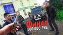 Отжали свои 500.000 УГОН МАШИНЫ БЕСПРЕДЕЛЬЩИКОВ. МЕНТ НА МЕНЯ ГАЗУЕТ / Тёма Жуков