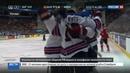Новости на Россия 24 Российская молодежка в полуфинале чемпионата мира по хоккею
