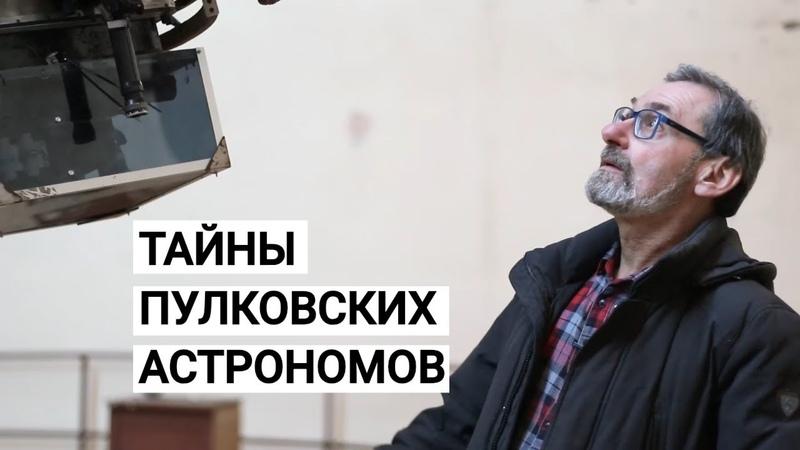 Пулковская обсерватория изнутри