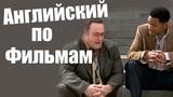 Урок Английского По Фильму Метод Хитча 2 Hitch - Разговорные Фразы из Фильма. Английский учить