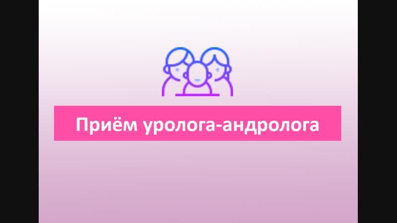 Прием врача-уролога в Геном Волга