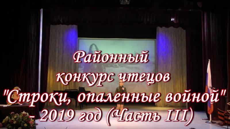 Районный конкурс чтецов - Строки опаленные войной - 2019 год (Часть 3)