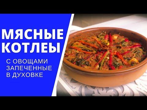 Мясные котлеты запеченные в духовке с овощами - Meat cutlets baked in the oven with vegetables