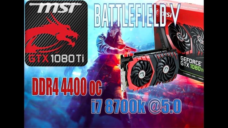 Battlefield V - GTX 1080Ti - i7 8700k @5.0 - DDR4 4400 OC