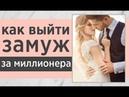 💍Почему ты еще НЕ ЗАМУЖЕМ? Как стать женой миллионера? Часть 2. Как выйти замуж за мужчину мечты?