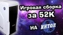 Сборка игрового ПК на кофе за 52К Игровая сборка 2018 Собираю игровой компьютер