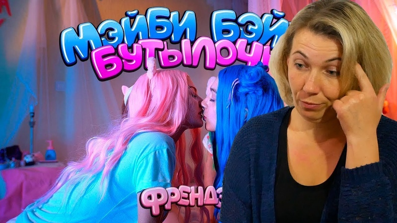 Реакция МАМЫ на ФРЕНДЗОНА МЭЙБИ БЭЙБИ БУТЫЛОЧКА