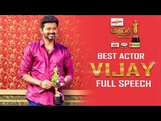 Vijays Full Speech Official Video ¦ Ananda Vikatan Cinema Awards 2017