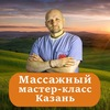 Массажный мастер-класс_Казань