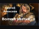 Волчья хватка 2 С Алексеев