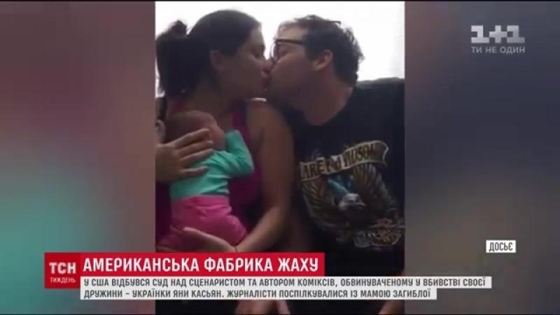 Зняв скальп і продовжував знущатись деталі моторошного вбивства українки голлівудським сценаристом