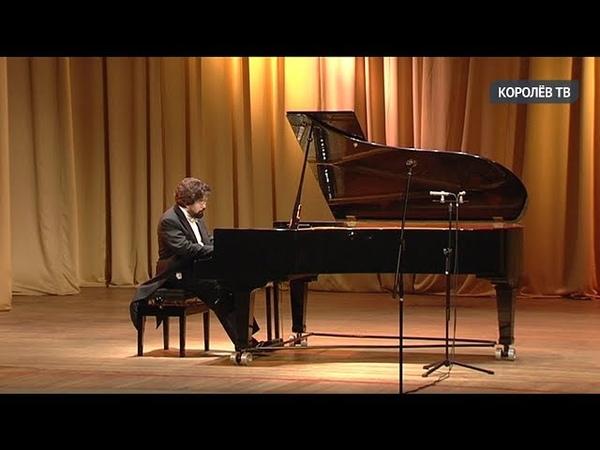 Всемирно известный пианист виртуоз впервые дал концерт в Королёве
