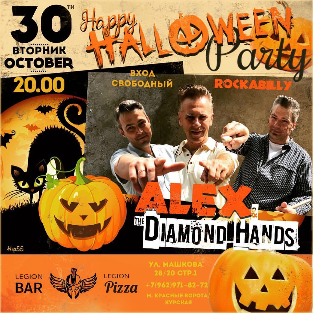 30.10 Diamond Hand в баре Легион!