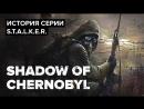 История серии S T A L K E R Shadow of Chernobyl