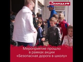 1000 светоотражателей подарили школьникам Вологды