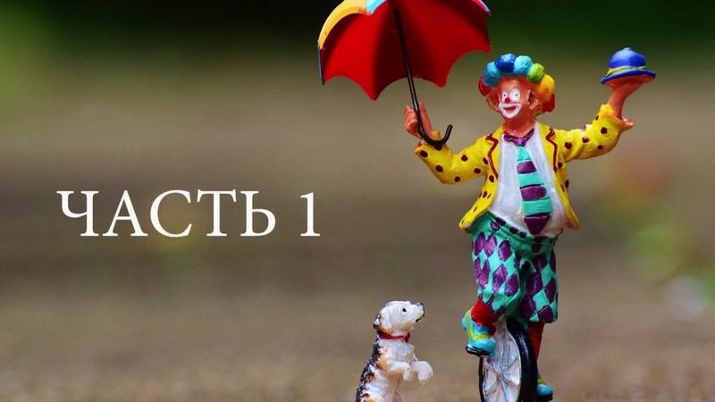 Студия Юного Творчества. Клоунский спектакль Воздушная подушка. Отчетный концерт