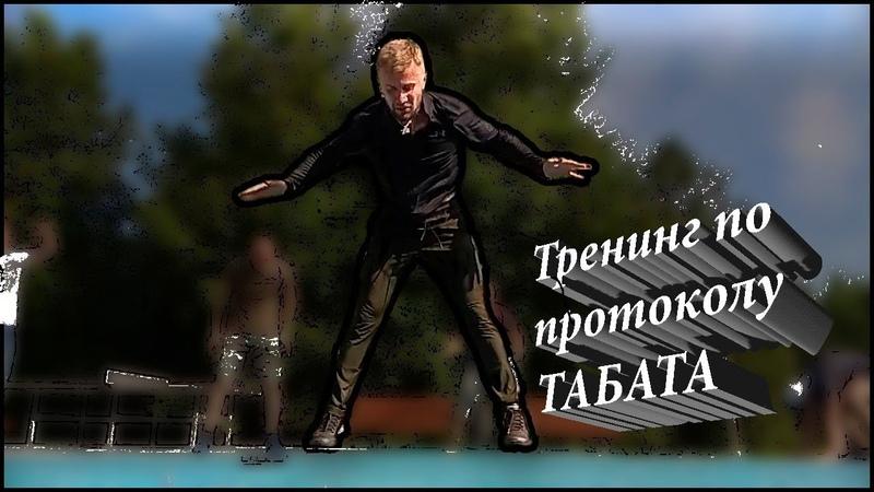 ТАБАТА от Спецназа. СИЛА и ВЫНОСЛИВОСТЬ. Сергей Ефимов