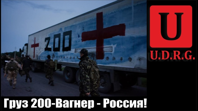Груз 200 Россия