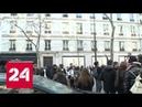 Результат переговоров Макрона с представителями профсоюзов не устроил протестантов - Россия 24