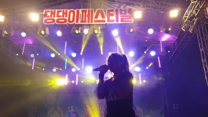 FANCAM 181020 Hyolyn Goodbye @ Dang Dang Festival