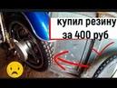 Купил резину за 400 рублей на мопед!!