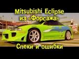 Mitsubishi Eclipse Брайана О'Коннора из Форсажа. Спеки и ошибки [BMIRussian]