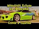 Mitsubishi Eclipse Брайана ОКоннора из Форсажа. Спеки и ошибки BMIRussian