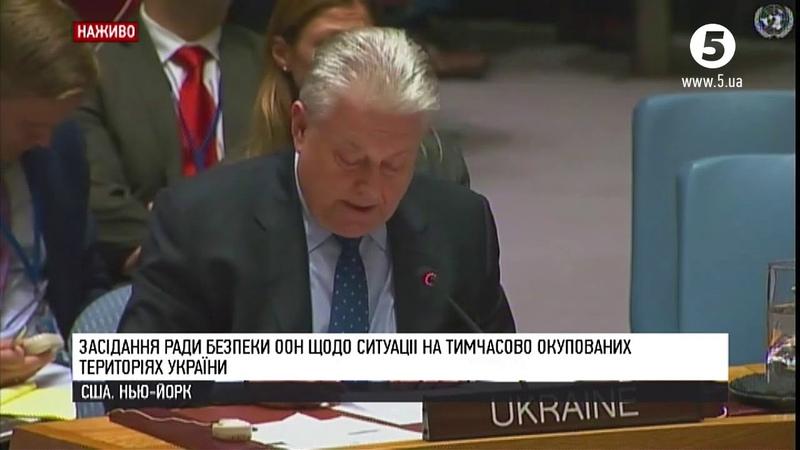 🔥 Виступ постпреда України Єльченка в Радбезі ООН (переклад українською)