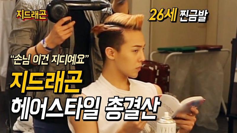 GD 손님 이건 지디예요 지드래곤 헤어스타일 총결산 gd's hairstyles