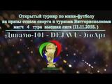 Динамо 101 - DEJAVU ЭгоАрт