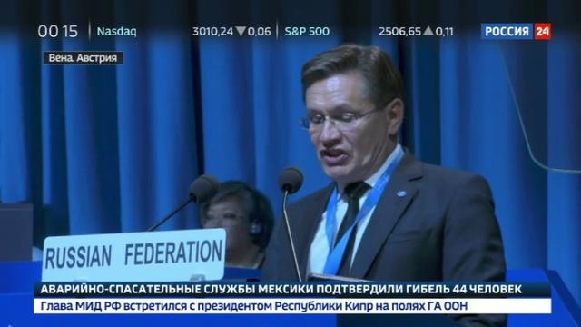 Новости на Россия 24 • Глава МАГАТЭ Юкия Амано признал лидерство России в области ядерной энергетики