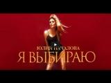 Юлия Началова - Я выбираю (Премьера клипа, 2018)