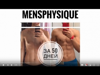 Реально? в mens physique за 50 дней!