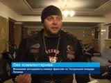 ГТРК ЛНР. Московские мотоциклисты покажут фристайл на Театральной площади Луганска