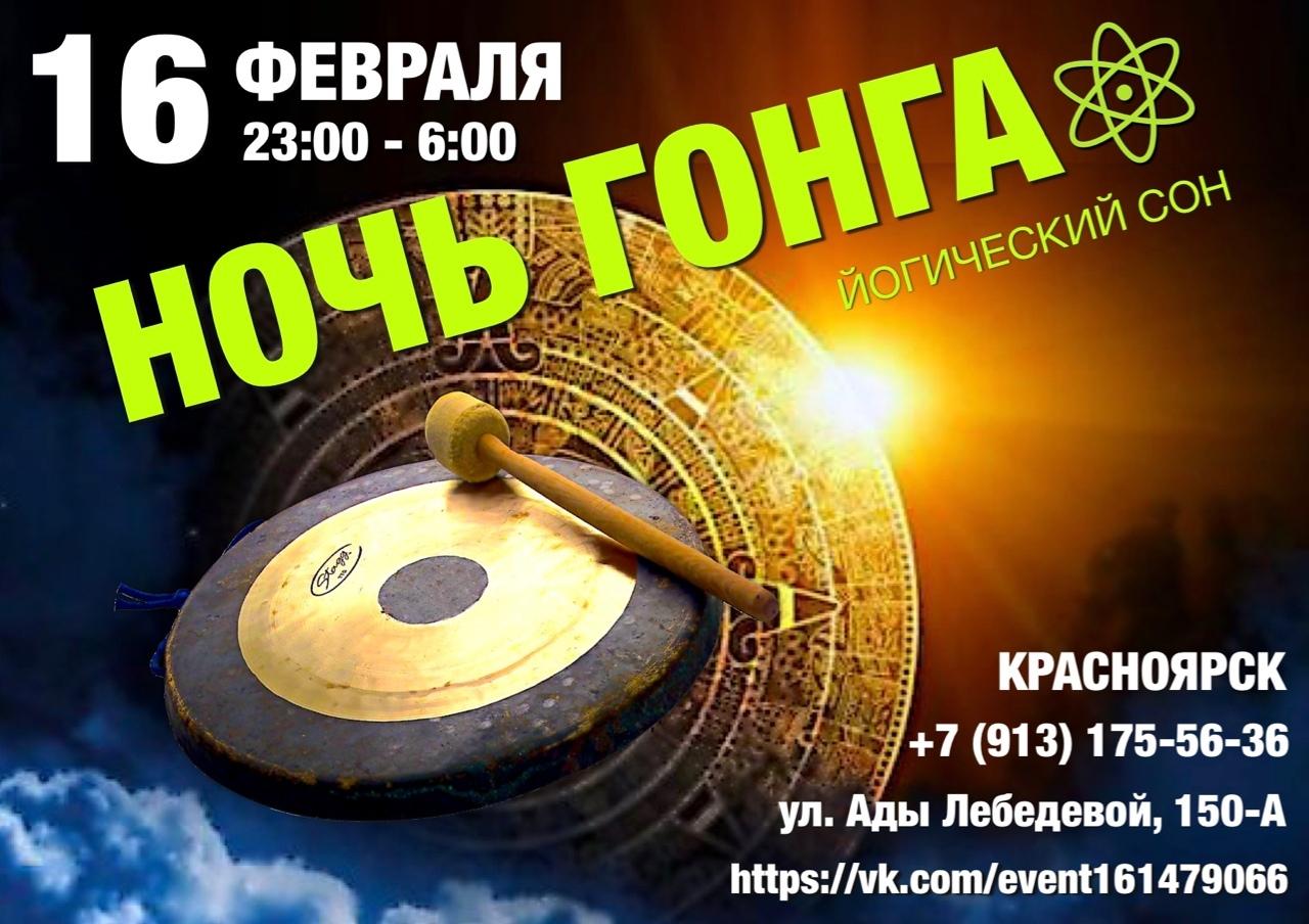 Афиша Красноярск НОЧЬ ГОНГА
