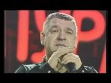 ВЛАДИМИР КОЗЫРЕВ (КРЕСТОВЫЙ ТУЗ) - СЕРЁГА-ЛИКВИДАТОР