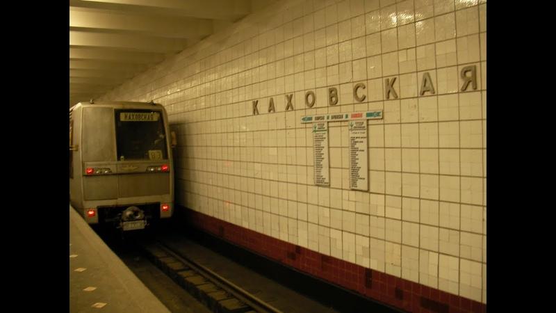 81-720721 на Каховской линии 11А и станция Каховская
