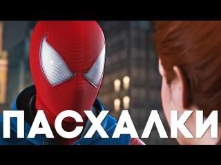 20 пасхалок и секретов в marvels spider-man [easter eggs] [без спойлеров]