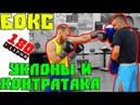 БОКС! УКЛОНЫ И КОНТРАТАКА! BOXING! Evade punches. Counterattack of punches!