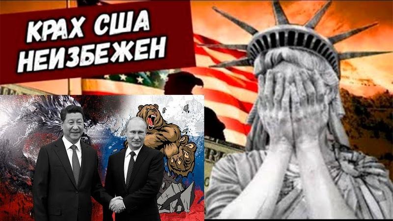 США бьются в конвульсиях потеря гегемонии