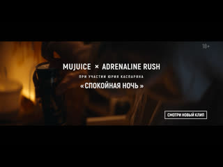 Mujuice x adrenaline rush при участии юрия каспаряна «спокойная ночь» (short teaser 3)