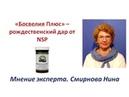 Продукция NSP. Босвелия Плюс - рождественский дар от NSP. Смирнова Нина