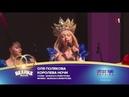 Большая Свадьба 2018, Оля Полякова - Королева Ночи