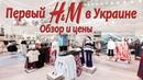 Первый HM в Украине. ОБЗОР И ЦЕНЫ