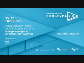 Культура 2.0: Кинофестивальное движение и стратегии продвижения российского кино