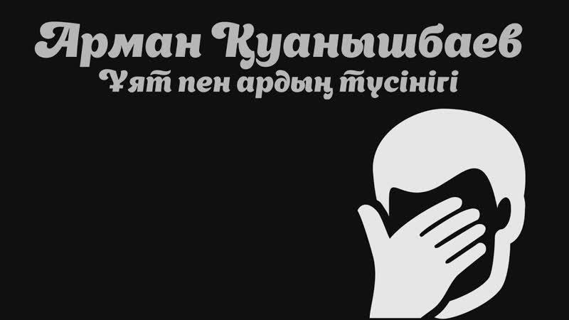 Ұят пен ардың түсінігі, Арман Қуанышбаев