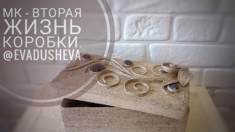 МК Вторая жизнь коробки декор джут 2019 Jute Craft Ideas @evadusheva