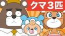 Japanese Children's Song 童謡 Three Bears クマ 3匹